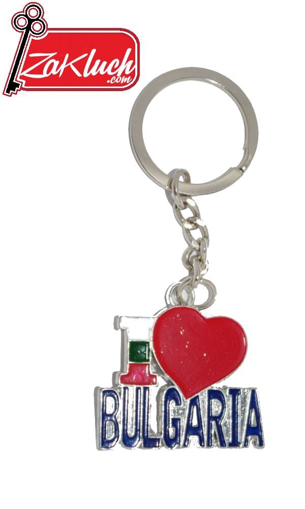I LOVE BULGARIA OBICHAM BULGARIA KLUCHODURJATEL